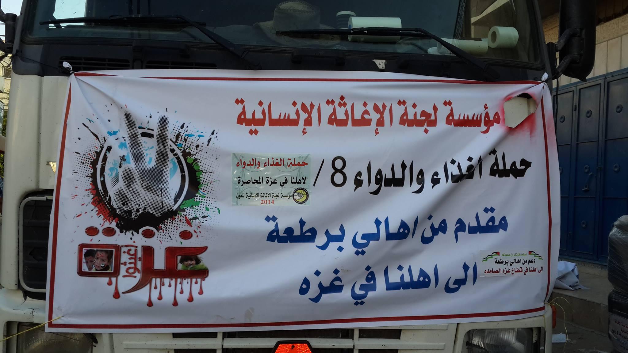 بالصور البدء في تسيير المساعدات لأهلنا في غزة .