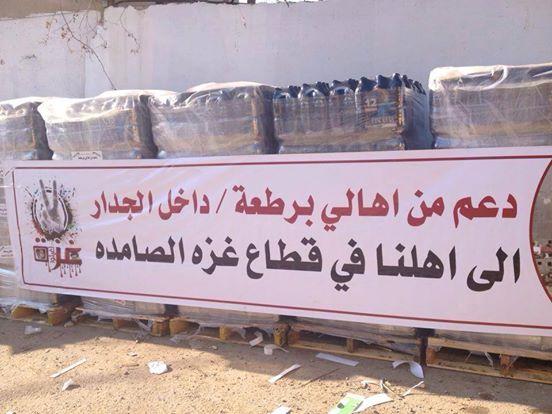تم بحمد الله الانتهاء من جمع المساعدات لحملة أغيثوا أهلنا في غزة وغلق باب التبرع .