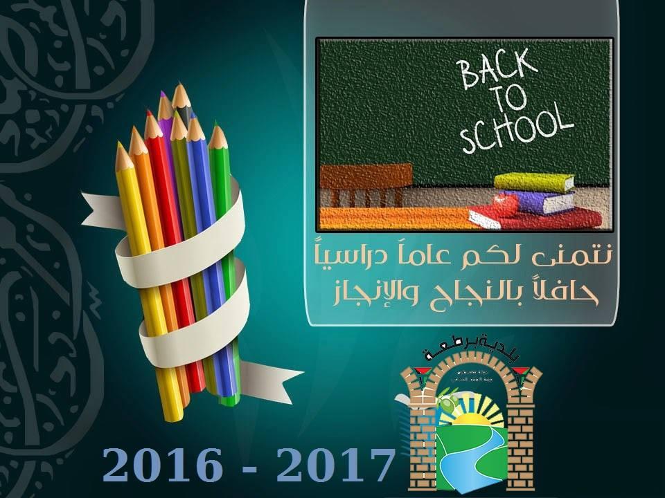 عام دراسي جديد  2016  - 2017 نتمناه الأفضل لطلابنا وطالباتنا .