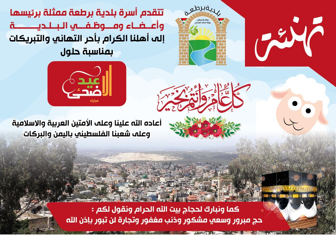 كل عام وانتم بخير بمناسبة حلول عيد الاضحى المبارك .