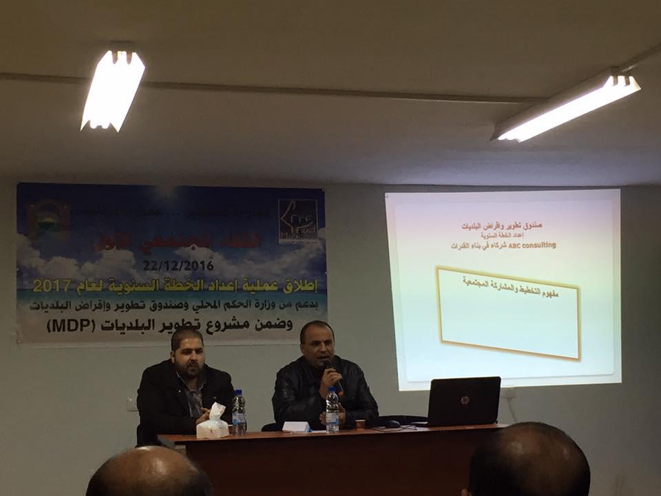 بلدية برطعة تعقد اللقاء المجتمعي الاول في بلدية برطعة بحضور ممثلين عن المجتمع المحلي .